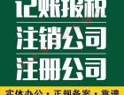 昆山 公司注册 代理记账 纳税申报 汇算清缴 企业年检