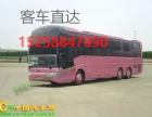 预定 (乐清,柳市到宜宾客车15258847890) (资讯