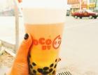 coco都可奶茶加盟/奶茶店加盟成本/coco奶茶加盟费用