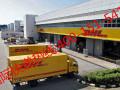 丽水DHL提供上门取件 发国际快递 丽水国际快递服务
