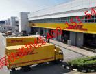 青云谱区DHL国际快递 青山湖区DHL 东湖区DHL国际快递