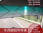 金龙客车遮阳帘驾驶室前档遮光窗帘乘客侧帘司机窗帘定制