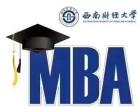 重庆西南财经大学MBA在职研究生的优势有哪些