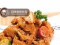【183香香鸡】加盟官网/加盟费用/项目详情