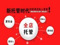 沈阳天猫商城代运营淘宝代运营网店托管网店标题优化