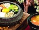 石尚佳石锅拌饭加盟 石尚佳石锅拌饭加盟费是多少钱