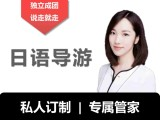 上海日语导游 上海旅游 私人导游预定 日语翻译 日文翻译