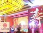 无锡元艺庆典开业晚会策划、舞台灯光音响、
