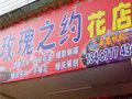 华容县玫瑰之约花店