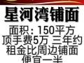 星河湾铺面 两间两层 停车方便 价格实惠 租金2.4万一年