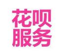 南京地区支付宝花呗套.现收几个点的手续费?