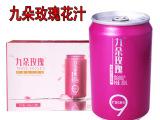 九朵玫瑰饮料粉罐浓香型花汁饮品200ml