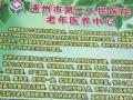 涿州市老年医养中心