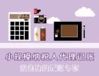 南京代理记帐多少钱丨南京代理记账多少钱丨南京代理记账收费标准
