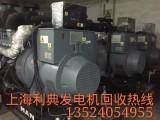 苏州帕金斯柴油发电机回收上海变压器回收公司