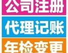 潍坊各区公司注册 记账报税 工商税务代办 个体代办