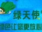 绿天使板材加盟