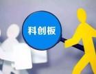 科创板项目招商加盟