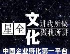 宜昌星全文化传播有限公司