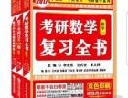 李永乐考研数学1四本
