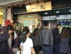 一芳台湾水果茶加盟-1-2人即可开店