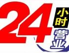 欢迎(24小时)进入南宁华帝燃气灶服务总部-