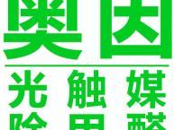 杭州除甲醛收费多少泰浦环保采用奥因光触媒,除醛更彻底!