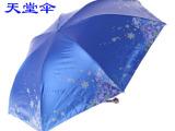 批发正品天堂伞307E雪月风花铅笔雨伞防晒黑胶防紫外线遮阳太阳伞