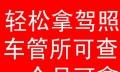 贵港专门服务B2A2C1在驾校报名没考过的学员朋友