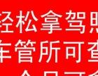 晋城专门服务B2A2C1驾照以及在驾校报名没考过的