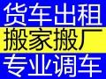 深圳货车出租公司 深圳回程车货车出租