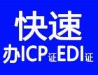 代办ICP证/EDI证/SP证/呼叫中心许可证/ISP证