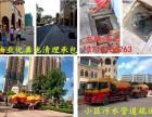 东莞南城清理化粪池抽污水哪家公司比较好 抽化粪池包年多少钱?