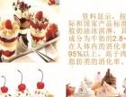 夏季清凉小吃冰激凌教学培训加盟 蛋糕店