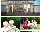 豐臺區太平橋附近有幾家老年公寓,哪家養老公寓更好