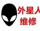 北京外星人主板维修 dell Alienware维修站