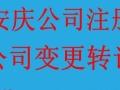 安庆农副产品公司注册