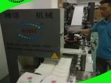 精诺机械230型喷墨式双色彩印餐巾纸机全自动餐巾纸加工设备