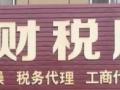 赫丰财税会计实操培训