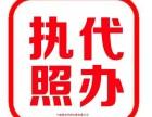 宁波代办营业执照(快捷安全保障)宁波代办注册公司