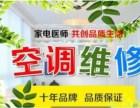 欢迎进入~深圳奥力空调不制冷加氟(售后服务总部电话