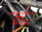 广州电缆回收,广州旧电缆回收,广州回收废电缆多少钱一公斤?