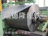 无锡瑞德隆电工纯铁冷轧卷板