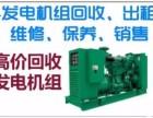 桂林市柴油发电机组出租 出售买卖5千瓦--1500千瓦