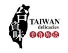外卖 台湾便当,美味快餐,盒饭 较专业的外卖