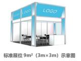 2021CCF上海日用百貨暨家居用品展