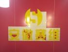 专业形象墙亚克力字制作安装\水晶字 PVC字