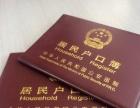 怎样把户口迁到惠州 找创伟盛机构,快捷方便