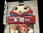 日本小吃玉子烧加盟 特色餐饮加盟