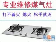 厦门燃气灶维修 燃气灶不打火 热水器维修 维修热水器